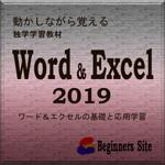 150-Word-Excel-2019.jpg