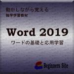 150-Word2019.jpg
